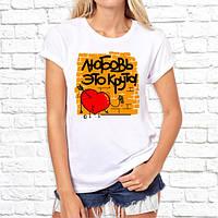 """Женская футболка Push IT с принтом Сердце """"Любовь это круто!"""""""