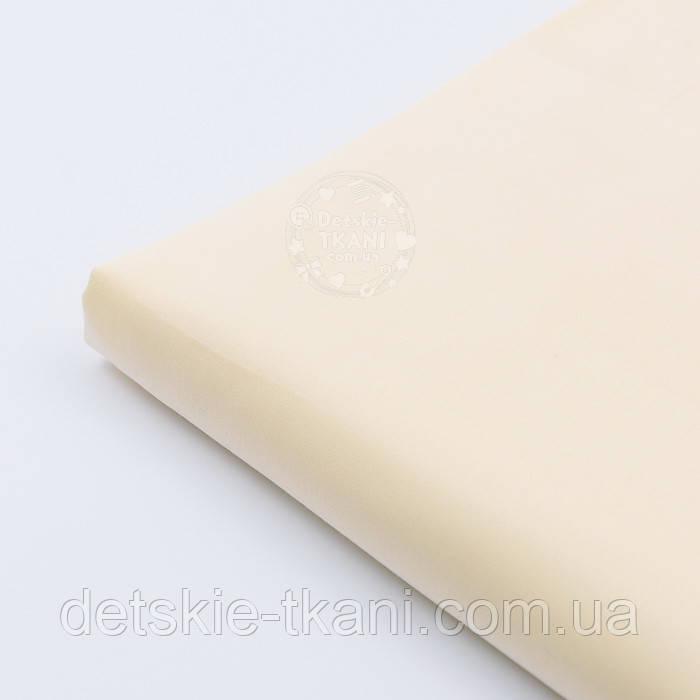 Лоскут поплина цвет светло-молочный №2-1574