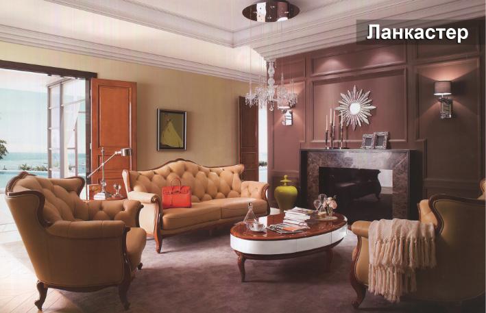 Комплект мебели «Ланкастер»