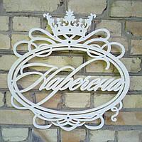 Свадебный герб Наречена
