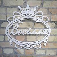Свадебный герб Весiлля