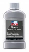 Полироль для хромированных поверхностей Liqui Moly Chrom-Glanz-Creme 0.25л 1529