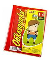 Комплект обложек для учебников 1-4 класс, 4001-ТМ