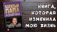 """Богатый папа, Бедный папа"" -  Роберт Киосаки  (Газ) мп"