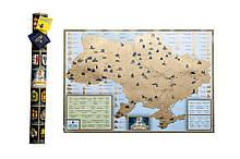 🔝 Скретч карта Украины, My Map Native Edition, карта путешествий, UKR | 🎁%🚚