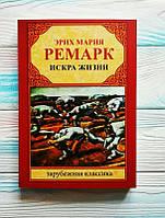 Эрих Мария Ремарк Искра жизни (мягкая)