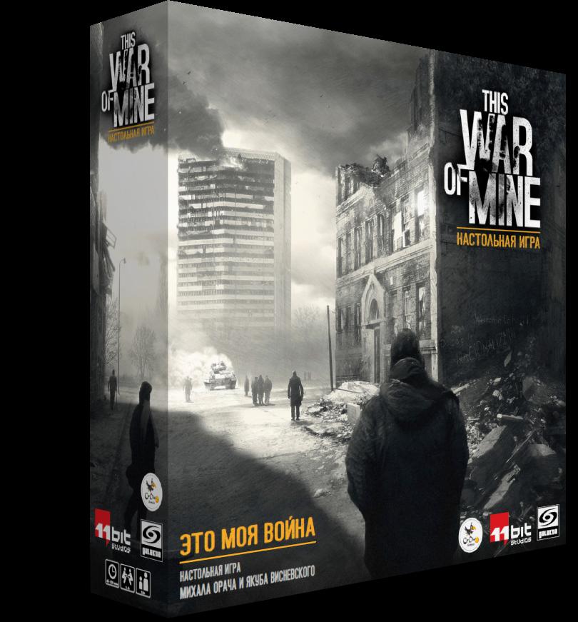 Настольная игра Crowd Games Это моя война (4627119440273)