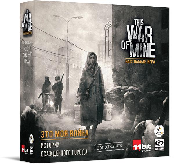 Настольная игра Crowd Games Это моя война. История осажденного города (Дополнение) (4627119440747)