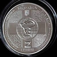 Монета Украины 2 грн 2018 г. 100 лет НМА последипломного образования имени Шупика