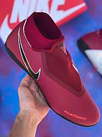 Сороконожки Nike Phantom VSN / бампы / футбольная обувь / найк фантом(реплика)