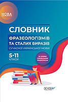 Словник фразеологізмів та сталих виразів сучасної української мови  5-11 класи