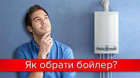 Как правильно выбрать водонагреватель (Бойлер) полезные советы