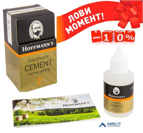 Цинк-фосфатный Цемент, жидкость, Хоффманнс (Hoffmann's Phosphat Cement, Liquid),флакон40мл