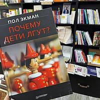 """Книга Пол Экман """"Почему дети лгут?"""" (тв)"""
