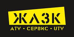 ATV ЖЛЗК UTV