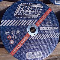 Круг отрезной по металлу Титан Абразив 230х2,5х22, фото 1