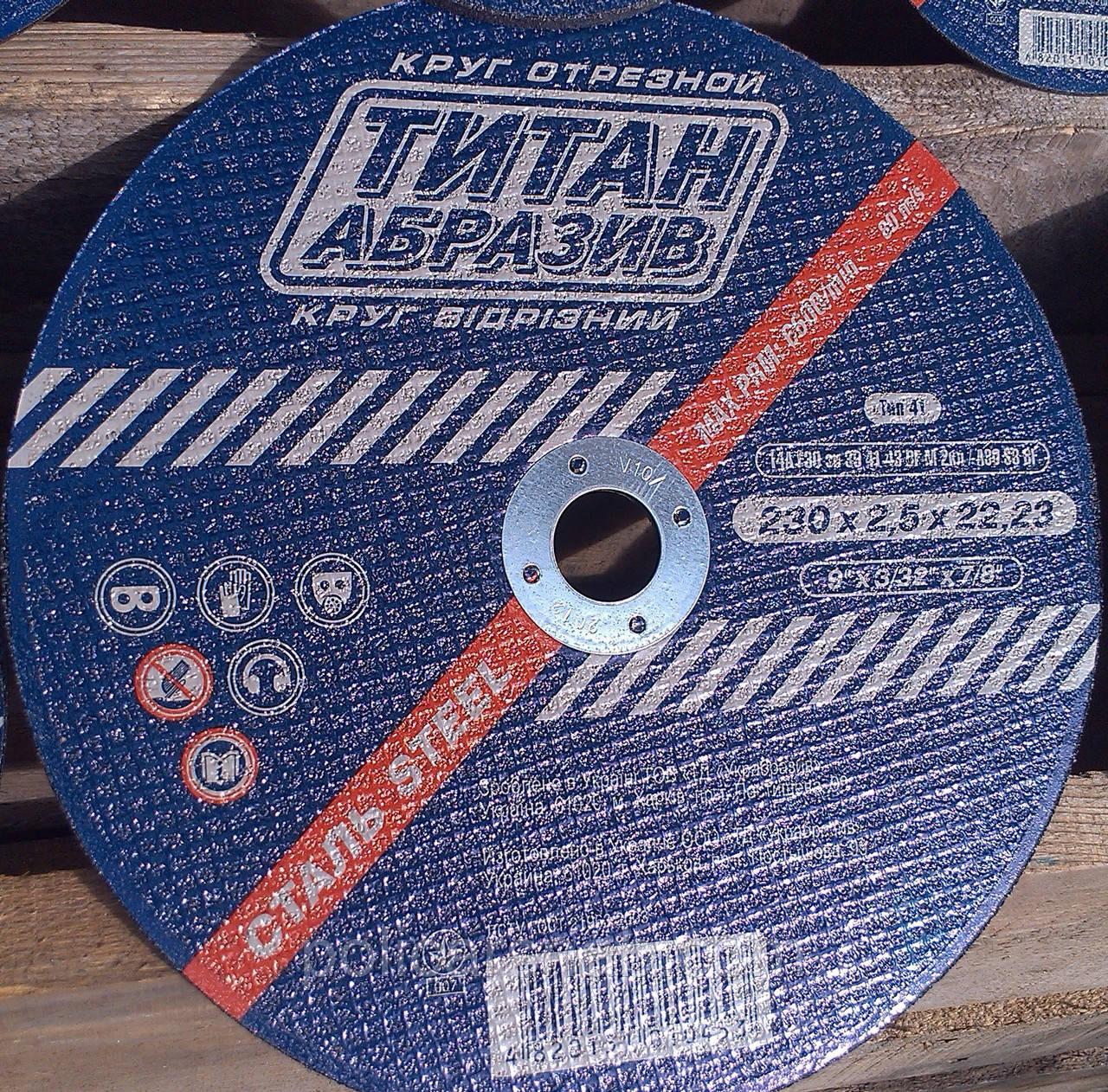 Круг отрезной по металлу Титан Абразив 230х2,5х22 - ТОВ «ПОЛІКАРСНАБ» в Житомире