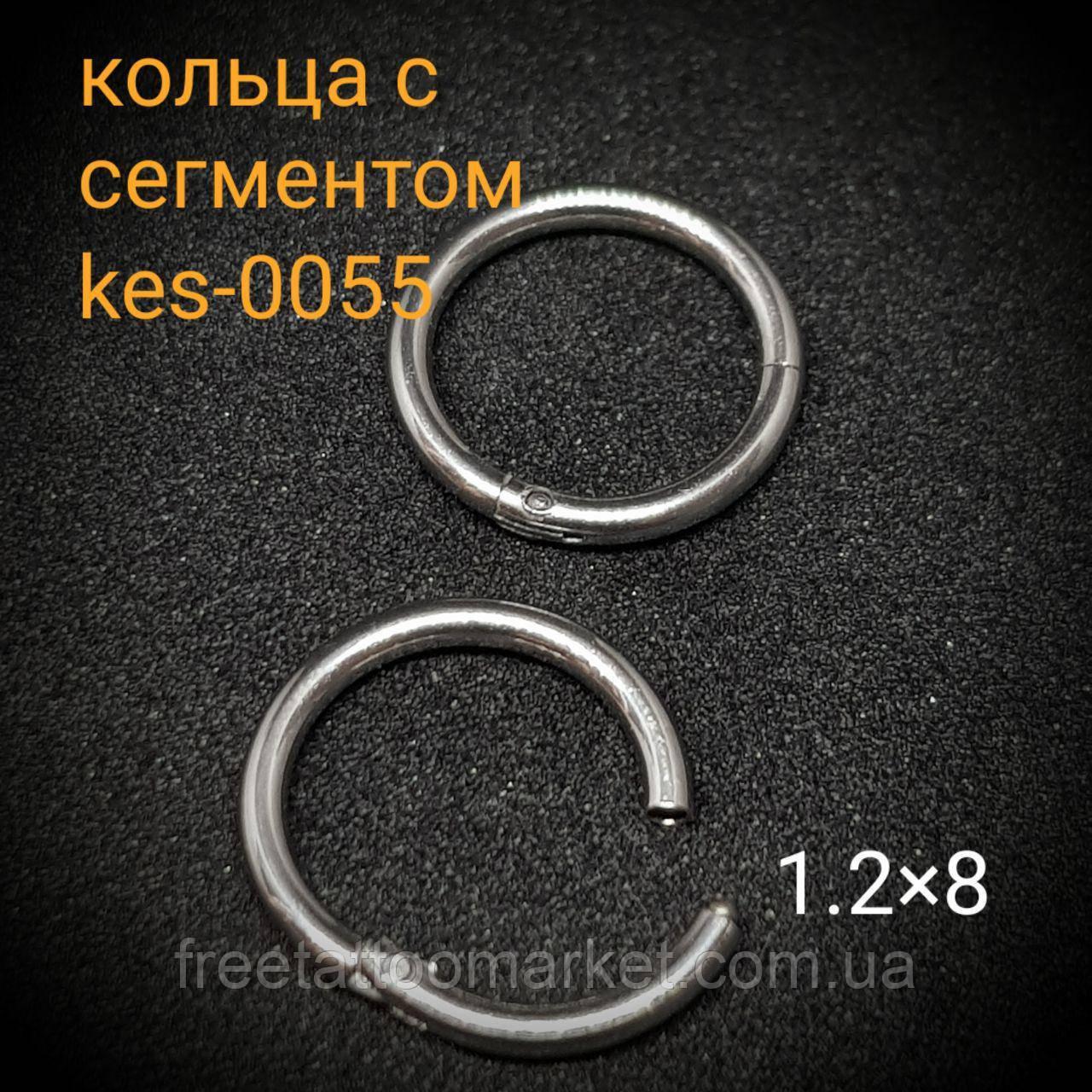 Кольцо сегментно-кликерное (серебро) 1.2 х 8мм
