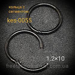 Кольцо сегментно-кликерное (черное) 1.2 х 10мм