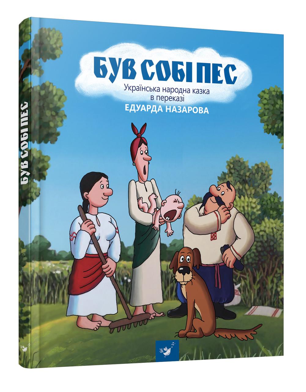 Книга для детей Був собі пес Едуард Назаров