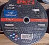 Круг отрезной по металлу SPRUT-A 230х2,5х22