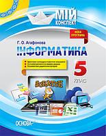 Інформатика 5 клас, фото 1