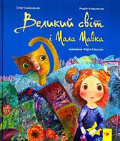 Книга для детей Великий світ і Мала Мавка