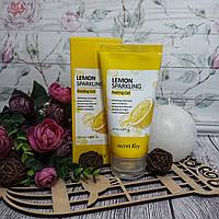 Пилинг гель с экстрактом лимона Secret Key Lemon Sparkling Peeling Gel 120ml