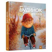Книга для детей Будинок двірників Юрій Нікітінський