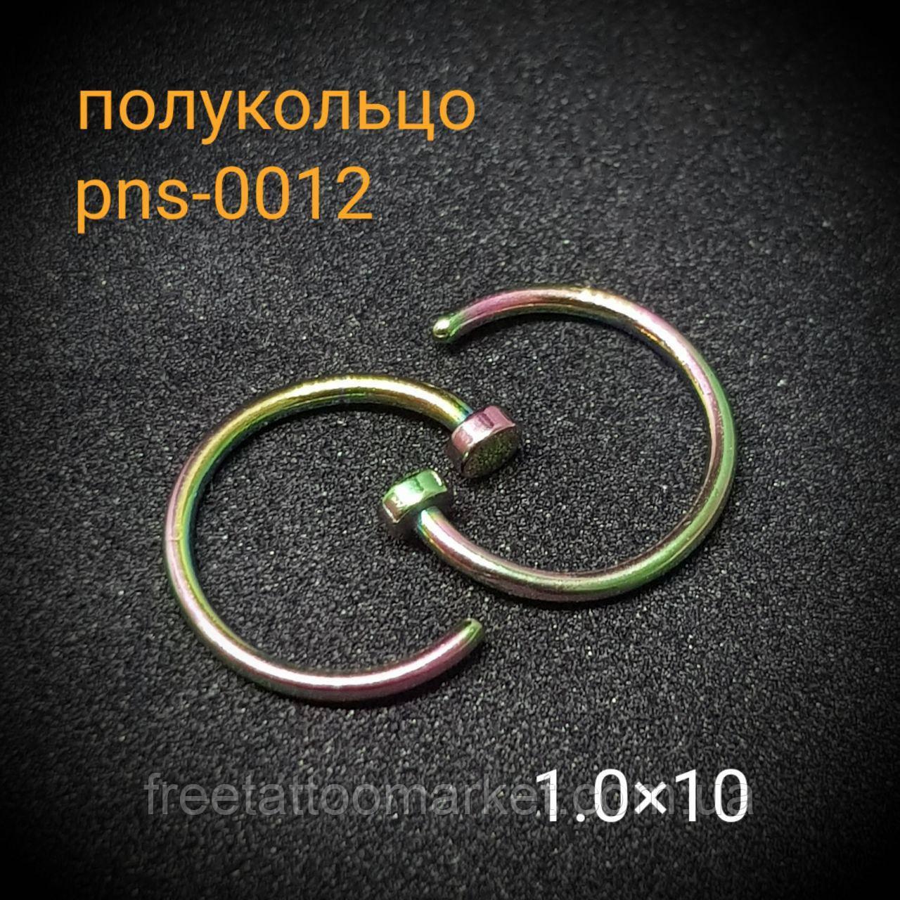 "Кольцо для пирсинга носа с фиксатором ""радужное"" (диаметр 10мм)"