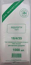 Фасовка АТМ 18*35 зеленая 7мкм
