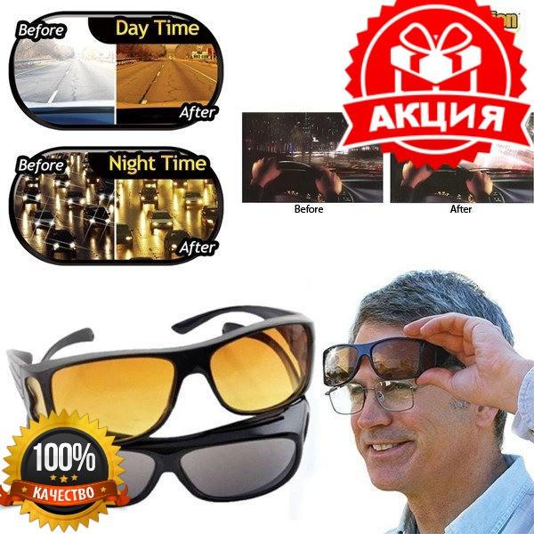 Антибликовые очки для водителей HD Vision Wrap Arounds, 2 шт. (для дня и ночи), Очки антифары, Водительские очки, Очки от солнца