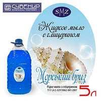 Жидкое мыло с глицерином SMZ «Морской бриз» сине-перламутрового цвета с ароматом моря