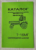 Каталог трактора Т-16 МГ