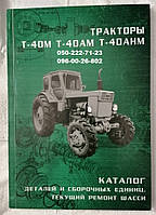 Каталог трактора Т-40М,Т-40АМ,Т-40АНМ
