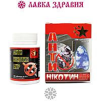 Антиникотин аир, 100 табл, Нанофармация, фото 1