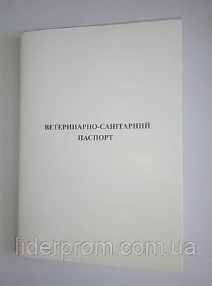 Паспорт пасіки, фото 2