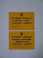 Изготовление табличек для слепых (со шрифтом Брайля)