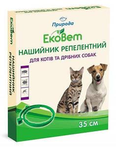 Ошейник ЕкоВет для котов и маленьких собак 35см