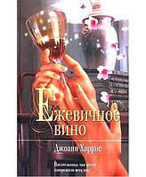 Ежевичное вино - Джоанн Харрис (353579)