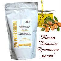 Альгінатна маска Арганова олія Mila, Франція, 250 гр