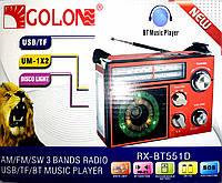 Приймач мережевий GOLON RX 553D