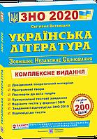 ЗНО 2020 Українська література. Комплексна підготовка до ЗНО і ДПА Витвицька С.