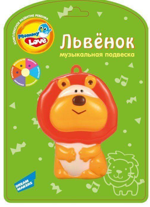 Подвеска музыкальная с заводным механизмом Mommy love «Львенок» (6361-С)