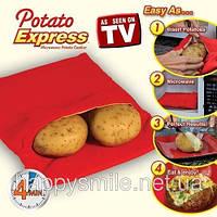 Мешочек Potato Bag Express для запекания картофеля