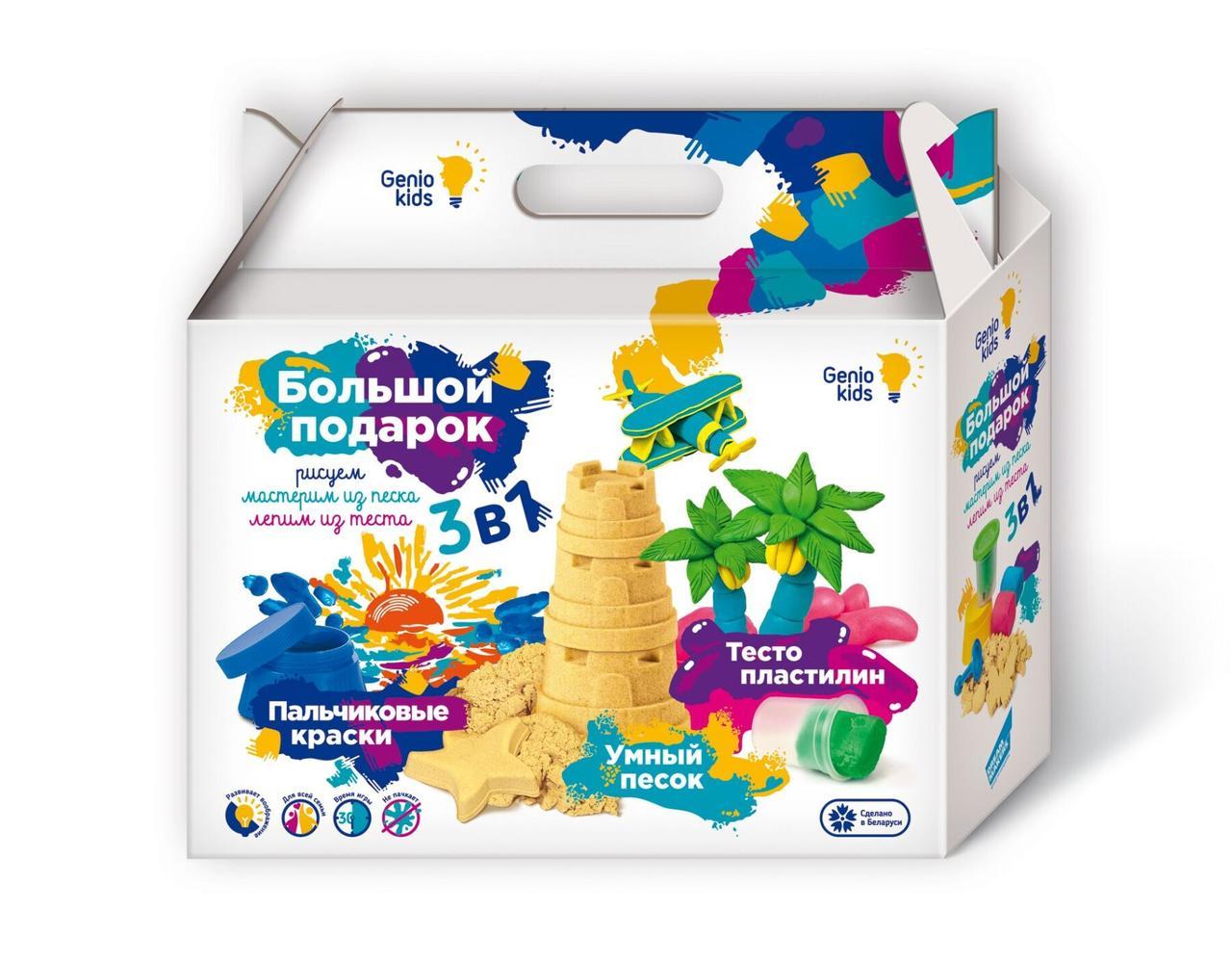 Набор для творчества для детей «Большой подарок», GENIO KIDS, (TA1301)