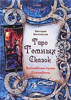 Таро темных сказок. Волшебным путем Коломбины (книга). Волконская Виктория