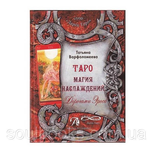 Таро Магия Наслаждений. Дорогами Эроса (книга). Ворфоломеева Татьяна
