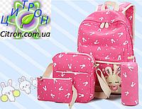 Набор Зайка розовый Рюкзак 4 предмета + брелочек зайчик Школьный городской, фото 1