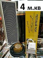 4m2 Инфракрасный пол In-Therm (Ю.Корея) комплект + терморегулятор и датчик